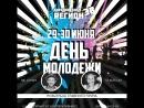 29-30 ИЮНЯ ДЕНЬ МОЛОДЕЖИ 2018 ВНИМАНИЕ!! КОНКУРС РЕПОСТОВ ❤