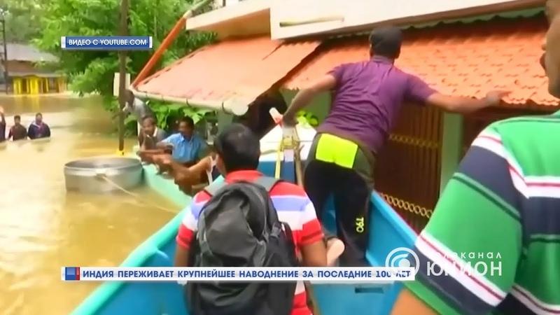 Индия переживает крупнейшее наводнение за последние 100 лет 20 08 2018 Панорама
