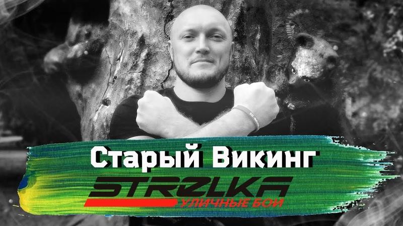 Лучшее с чемпионата по уличным боям СТРЕЛКА - Новосибирск. Старый Викинг комментирует бои.