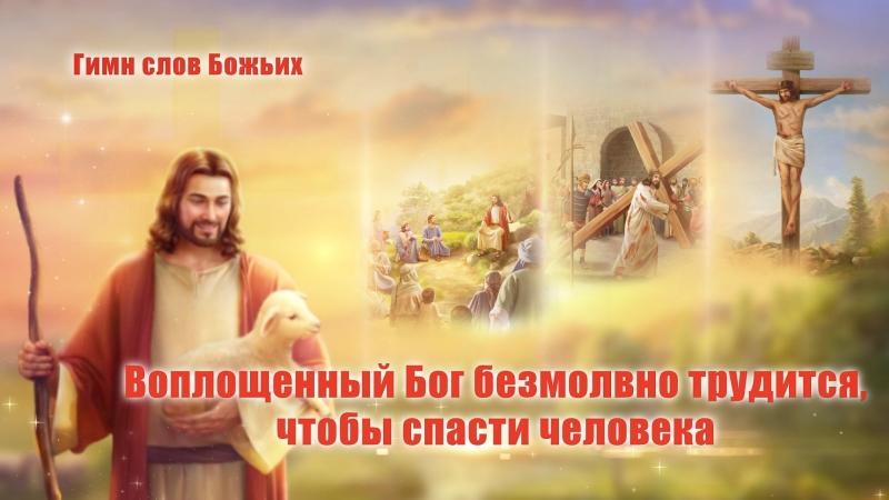 Песни о Боге и Его Любви«Воплощенный Бог безмолвно трудится, чтобы спасти человека»Бог любит людей