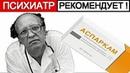 за 40 руб Легальный СИЛЬНЕЙШИЙ ВИТАМИН Без Рецепта Аспаркам в Любой Аптеке ЗА КОПЕЙКИ