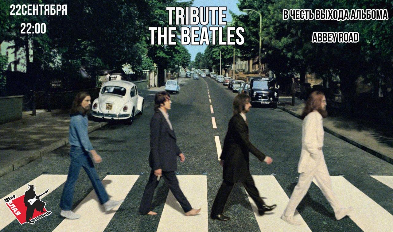 Афиша Волгоград 22.09.18/Трибьют The Beatles