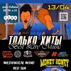 13/04 Cover Fest BEST LIVE MUSIC в MoneyHoney!
