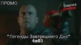 Легенды Завтрешнего Дня 4 сезон 3 серия Legends of Tomorrow 4x03 Русское промо