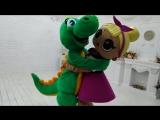 Динозаврик и куколка ЛОЛ-обнимашки)))