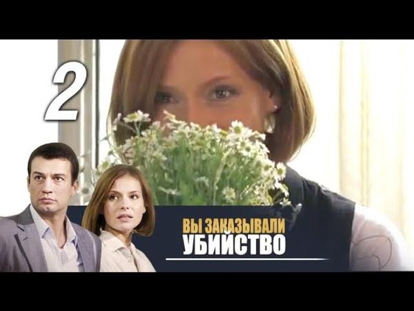 Вы заказывали убийство 2 серия (2010)