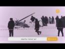 Алматы облысында болған тікұшақ апатына ASPAN әуе компаниясы кінәлі болуы мүмкін