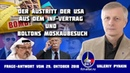 Der Austritt der USA aus dem INF-Vertrag und Boltons Moskaubesuch (2018.10.29 Valeriy Pyakin)