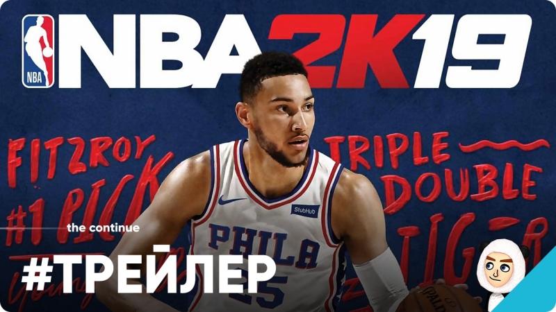 Трейлер NBA 2K19 — MyTEAM