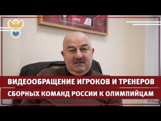 Видеообращение игроков и тренеров сборных команд России к олимпийцам