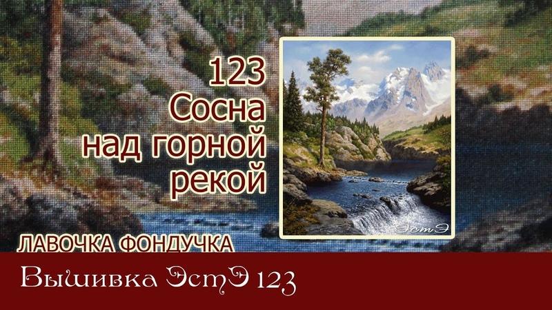Любуемся процессом вышивки ЭстЭ 123 Сосна над горной рекой