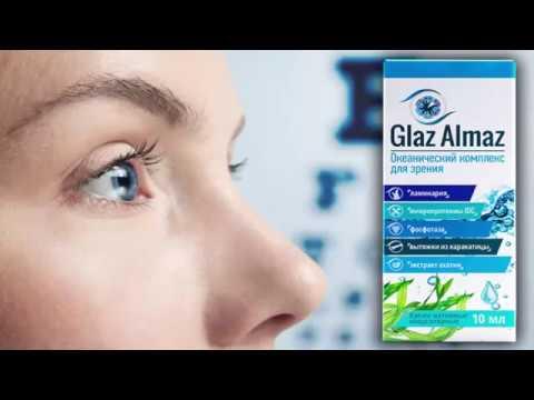 Глаз Алмаз - комплекс для восстановления зрения! Glaz almaz - цена, отзывы, купить