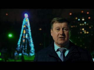 Новогоднее поздравление Анатолия Локтя 2018