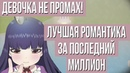 [obscure shit] High Score Girl - лучшая романтика за последний миллион.