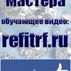 InkRF, refitRF -  Печатаем и ремонтируем сами