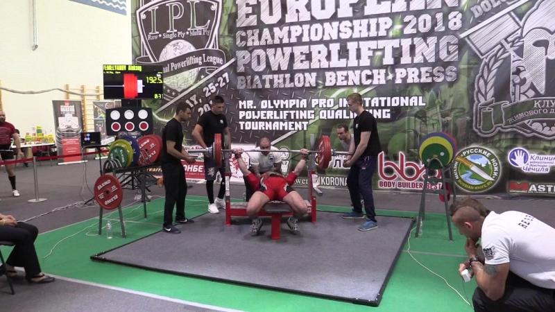 Емельянов Алексей жим лежа 192,5 кг