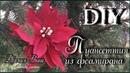 Пуансеттия без молдов и шаблонов Рождественская Звезда