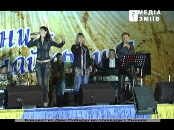 Концерт на площади г Змиева 8 мая 2013г