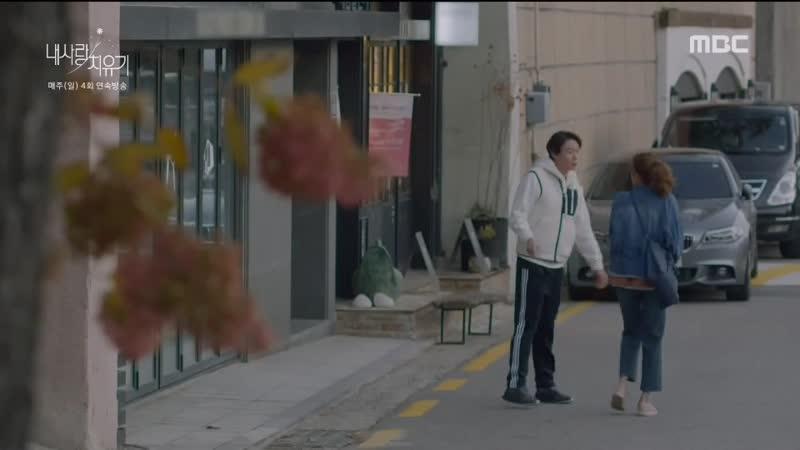 MBC 주말드라마 [내사랑 치유기] 17-20회 (일) 2018-11-11/ 8 MBC NewsDesk