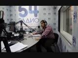 Вадим Кириченко в студии Радио 54