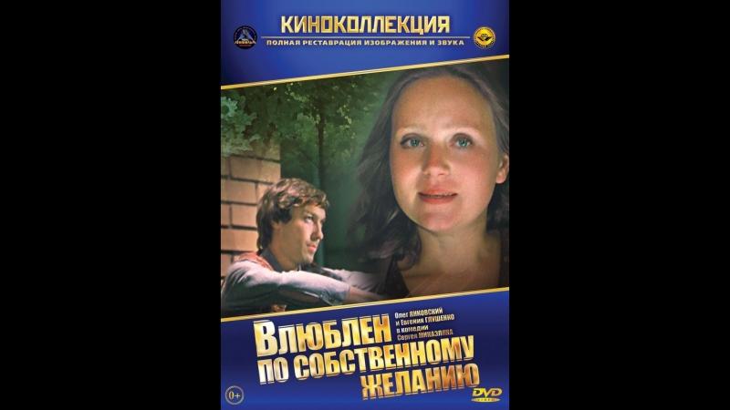Влюблён по собственному желанию ( СССР 1982 год ) FullHD