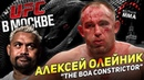 ВЫСТУПЛЕНИЕ В ACB JJ / КОГДА ЗАКОНЧИТСЯ КОНТРАКТ С UFC / ПЕРЕХОД В RCC - АЛЕКСЕЙ ОЛЕЙНИК