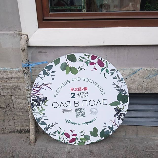 Ольга Беляева | Москва