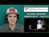 [Майни] РЕАЛИСТИЧНЫЙ UNDERTALE! (Часть 5) - АНДЕРТЕЙЛ   РЕАКЦИЯ