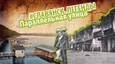 9 Деловой центр 100 лет назад Славянск. Легенды