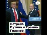 О чём говорили Путин с Трампом ROMB