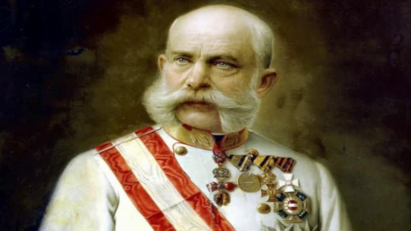 Франц Иосиф I - от расцвета империи к краху.