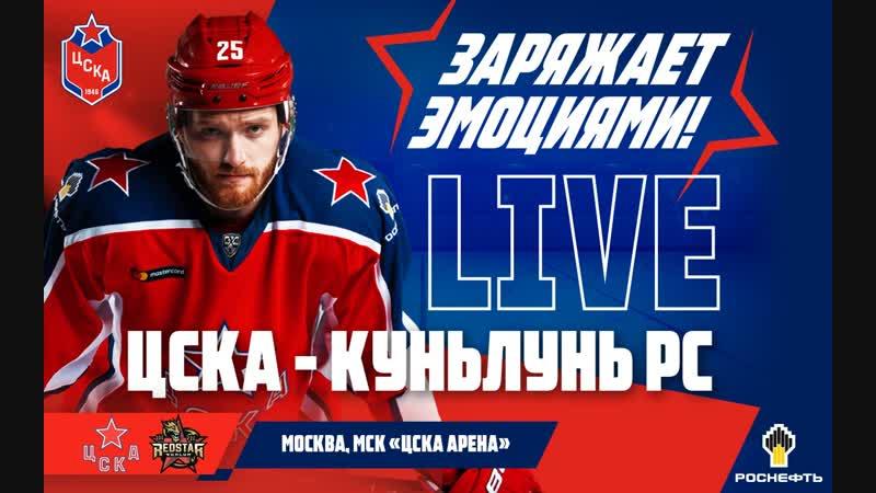ЦСКА Куньлунь Ред Стар Пресс конференция