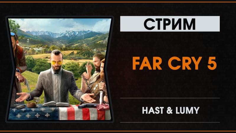 Hast Lumy в Far Cry 5 смотреть онлайн без регистрации