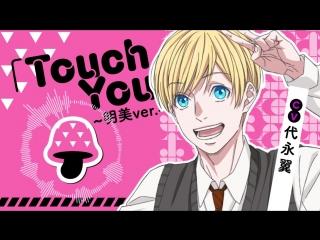 「ヤリチン☆ビッチ部」主題歌「Touch You~明美ver.~」試聴PV