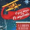 Детский спектакль «Однажды под Рождество»