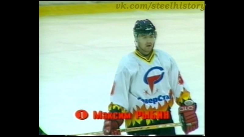 Максим Рыбин - лучший игрок ХК Северсталь в сентябре 2003.