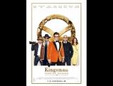 Kingsman: Золотое кольцо 2017 hd лицензия