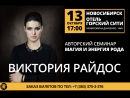 Новосибирск 13 октября: Магия и энергия рода. Виктория Райдос