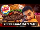 CHEATMEAL CHALLENGE BURGER KING 7000 ККАЛ ЗА 1 ЧАС ЧИТМИЛ BATTLE ПРАНК