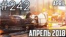Новая подборка Аварий и ДТП 242 - Апрель 2018 группа: avtooko сайт: Предупрежден значит воору