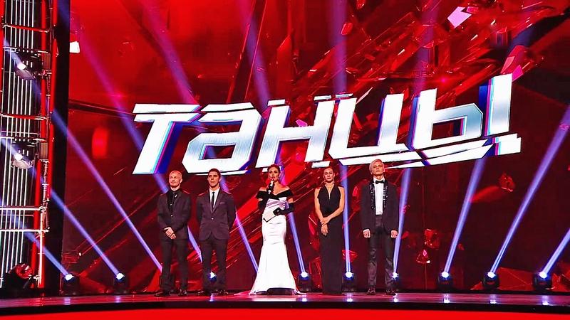 Танцы, 4 сезон, 22 серия (30.12.2017) ФИНАЛ