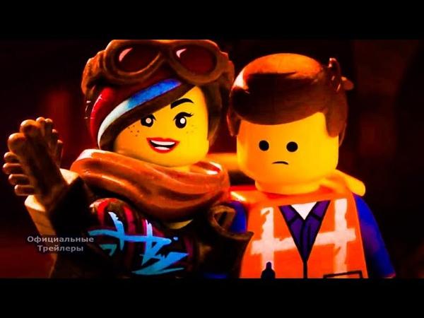 Лего. Фильм 2 - Русский Трейлер (2019) | MSOT » Freewka.com - Смотреть онлайн в хорощем качестве