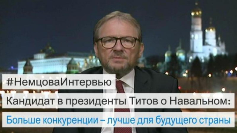 Кандидат в президенты РФ и бизнес-омбудсмен Борис Титов в Немцова.Интервью
