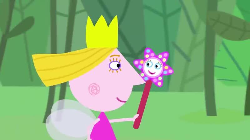 Новая палочка ✨Новая серия 🧚 Маленькое королевство Бена и Холли 💝 Добрые мульт
