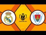 Реал Мадрид 2:2 Нумансия | Кубок Испании 2017/18 | 1/8 финала | Ответный матч | Обзор матча