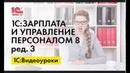 Регистрация остатков оценочных обязательств и резервов отпусков в 1СЗУП ред.3