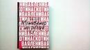 Книга Ленивая скотина. Мотиватор по-русски - Александр Молчанов | Новая волна русофобии и тупости?