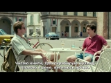 Call me by your name._Trailer.  Назови меня своим именем. Трейлер. (рус. суб)
