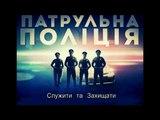 Гимн новой полиции Украины