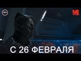 Дублированный трейлер фильма «Чёрная Пантера»